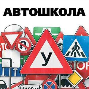 Автошколы Деревянки