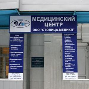 Медицинские центры Деревянки