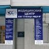 Медицинские центры в Деревянке